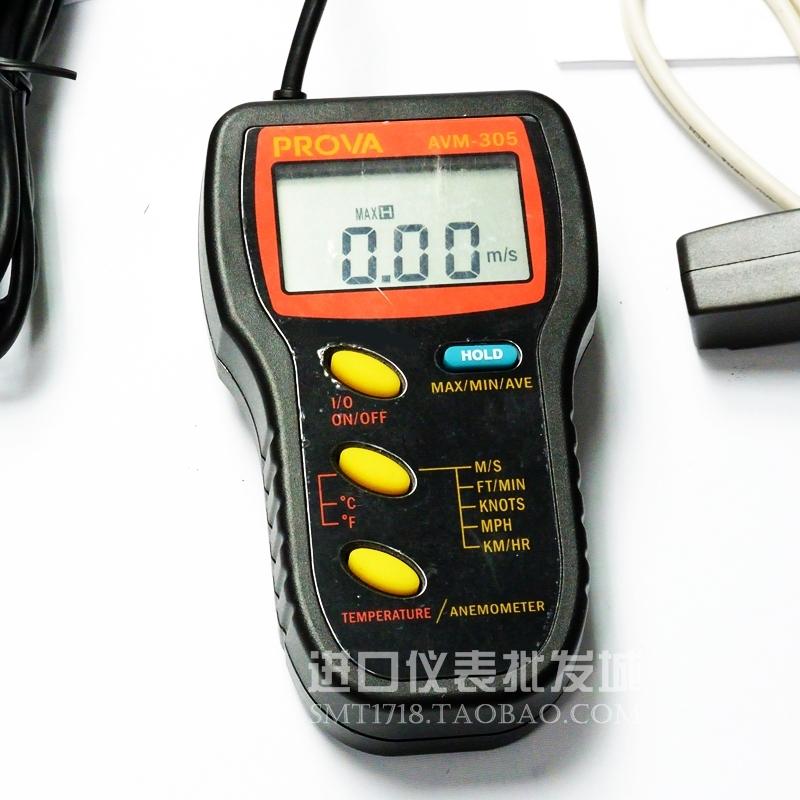 AVM-305高精度手持型风速计